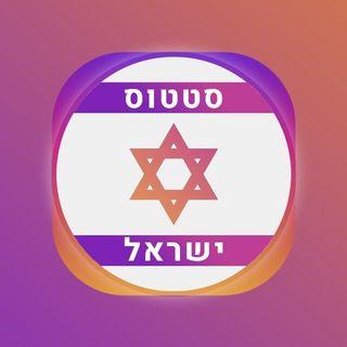 Status Israel